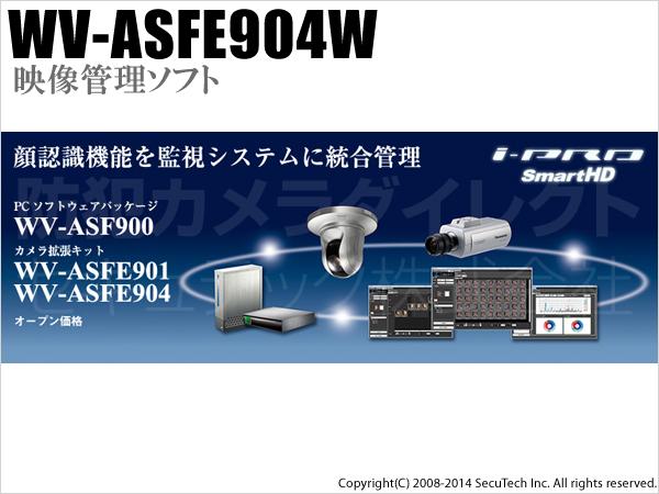 防犯カメラ Panasonic i-Proシリーズ カメラ4台拡張キット(代引不可/返品不可)【WV-ASFE904W】