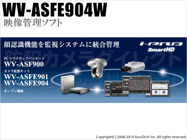 【WV-ASFE904W】防犯カメラ 監視カメラ Panasonic i-Proシリーズ カメラ4台拡張キット(代引不可・返品不可)