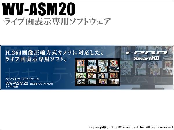 【WV-ASM20】Panasonic i-Proシリーズ ライブ画表示専用ソフトウェア(代引不可・返品不可)