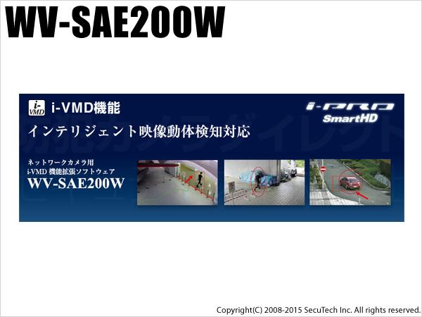 防犯カメラ Panasonic i-PRO SmartHD ネットワークカメラ用 i-VMD 機能拡張ソフトウェア(代引不可/返品不可)【WV-SAE200W】