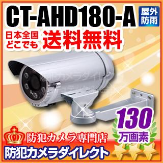 防犯カメラ・監視カメラ【CT-AHD180-A】130万画素 赤外線暗視 防雨VF AHDカメラ(f=9.0~22.0mm)と壁面ブラケット(シルバー)セット