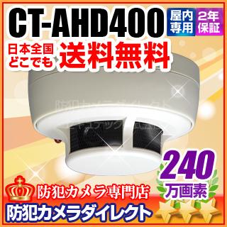 防犯カメラ・監視カメラ【CT-AHD400】240万画素フルHD 屋内用煙感知器型 AHDカメラ(f=3.6mm)