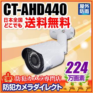 防犯カメラ・監視カメラ【CT-AHD440】224万画素 赤外線暗視 防雨 AHDカメラ(f=3.6mm)