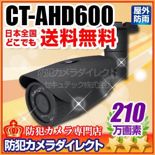 防犯カメラ・監視カメラ【CT-AHD600】210万画素 フルHD ホワイトLED防犯灯 夜間照明AHDカメラ(f=3.6mm)