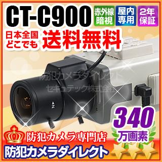 防犯カメラ・監視カメラ【CT-C900】フルハイビジョン画質 340万画素 電子感度アップ 3G/HD-SDI ボックスカメラ(レンズ別売)