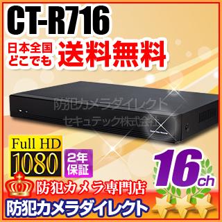 防犯カメラ・監視カメラ【CT-R716】AHD・アナログカメラ同時接続可能 16chハイブリッドAHDデジタルレコーダー(HDD1~8TB 選択)