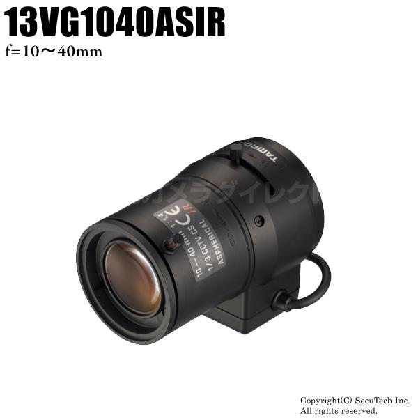 【13VG1040ASIR】 タムロン製 防犯カメラ・監視カメラ用バリフォーカル デイ・ナイト レンズ(f=10~40mm)