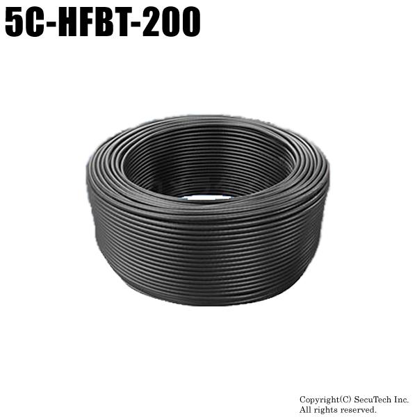【5C-HFBT-200】防犯カメラ・監視カメラ用 映像ケーブル(200m巻)