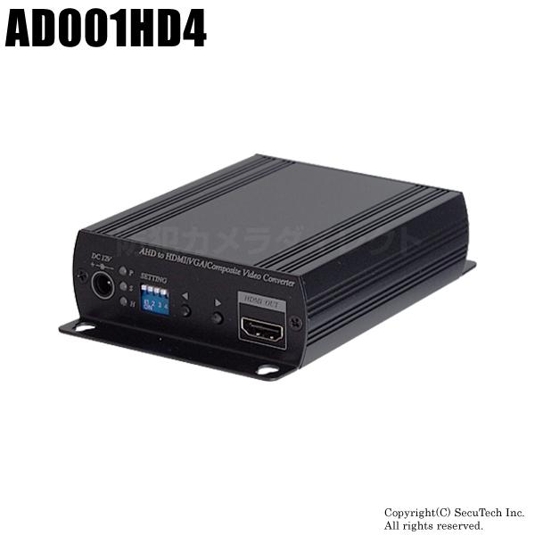 防犯カメラ 映像信号変換器(AHD/CVI/TVI → HDMI/VGA/CVBS)コンバータ【AD001HD4】