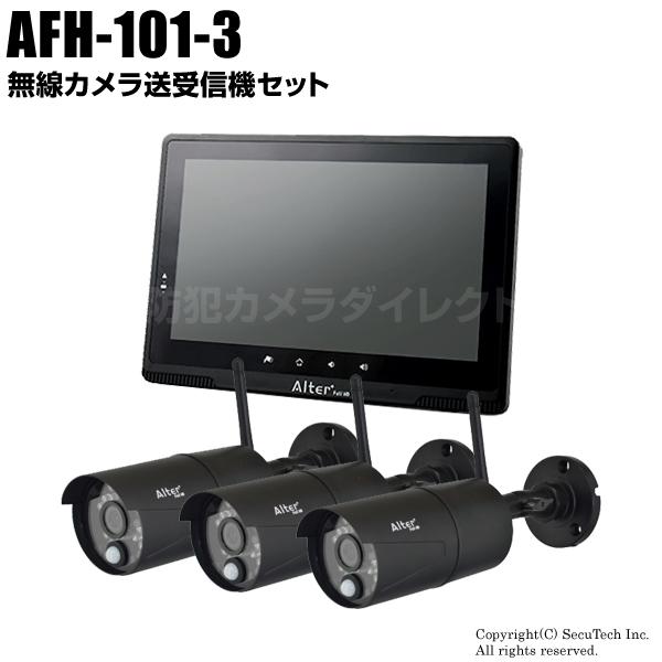 防犯カメラ キャロットシステムズ フルHD無線カメラ3台&モニターセット[返品不可]【AFH-101-3】