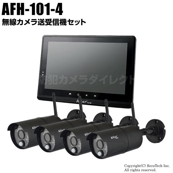 防犯カメラ キャロットシステムズ フルHD無線カメラ4台&モニターセット[返品不可]【AFH-101-4】