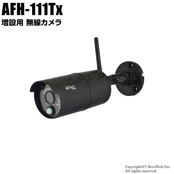防犯カメラ キャロットシステムズ AFH-101用増設カメラ[返品不可]【AFH-111Tx】