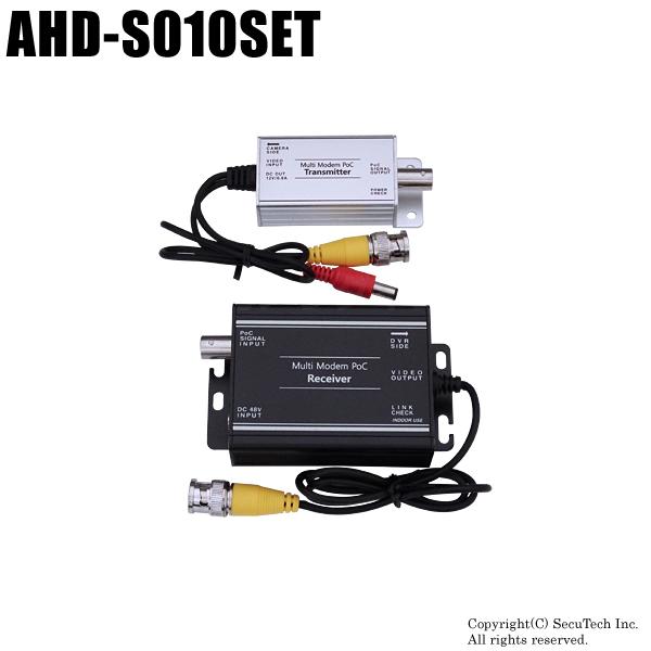 防犯カメラ AHD ワンケーブル送受信機セット(NSK)【AHD-S010SET】