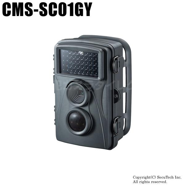 防犯カメラ セキュリティカメラ【CMS-SC01GY】