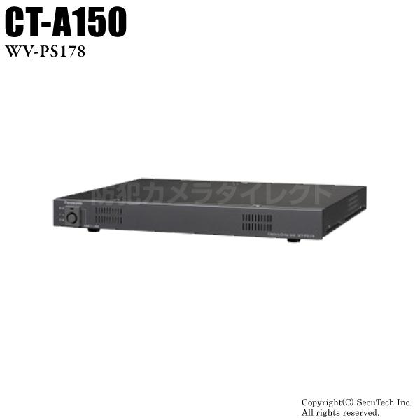 Panasonicテルックカメラ用 8台駆動ユニット(WV-PS178)【CT-A150】(代引不可・返品不可)