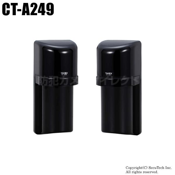 防犯カメラ 赤外線センサー(対向型2段ビーム 屋外20m)【CT-A249】