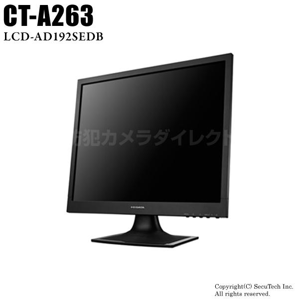 【CT-A263】IOデータ製 19型カラー液晶モニタ(VGA/DVI接続専用/LCD-AD192SEDB)