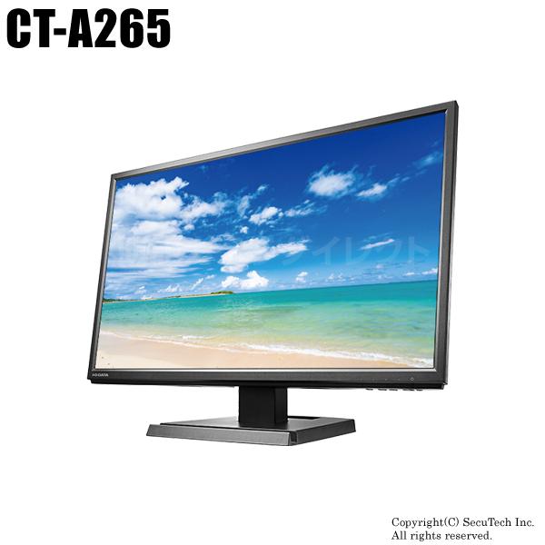 防犯カメラ IOデータ 21.5型ワイド カラー液晶モニタ(HDMI/VGA接続)【CT-A265】