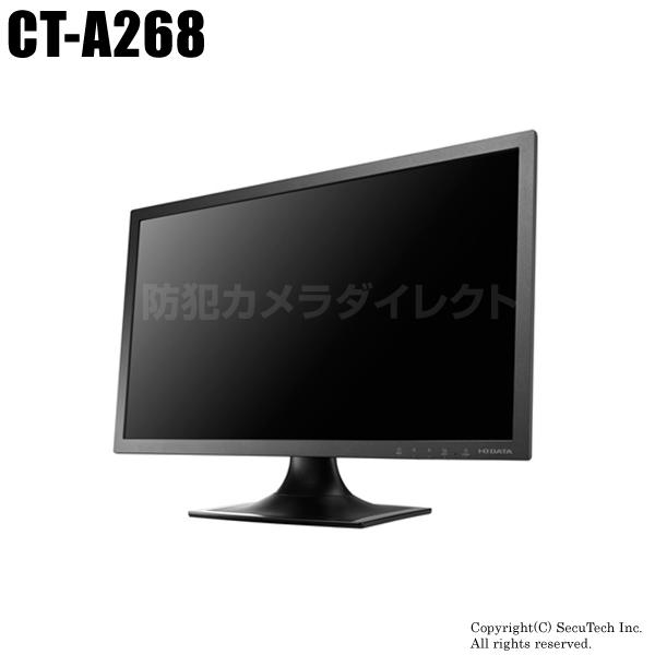防犯カメラ IOデータ 20.7型ワイド カラー液晶モニタ(HDMI/VGA接続)(EX-LD2071TB)【CT-A268】