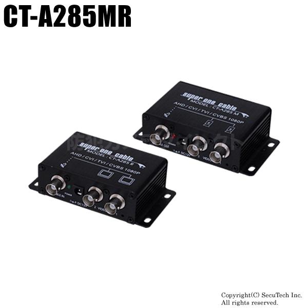 防犯カメラ 2CH映像 同軸ワンケーブル伝送装置(AHD/CVI/TVI/CVBS 2系統)【CT-A285 M/R】