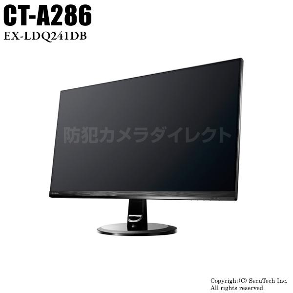 防犯カメラ IOデータ WQHD対応 23.8型ワイド液晶ディスプレイ(HDMI接続)(EX-LDQ241DB)【CT-A286】