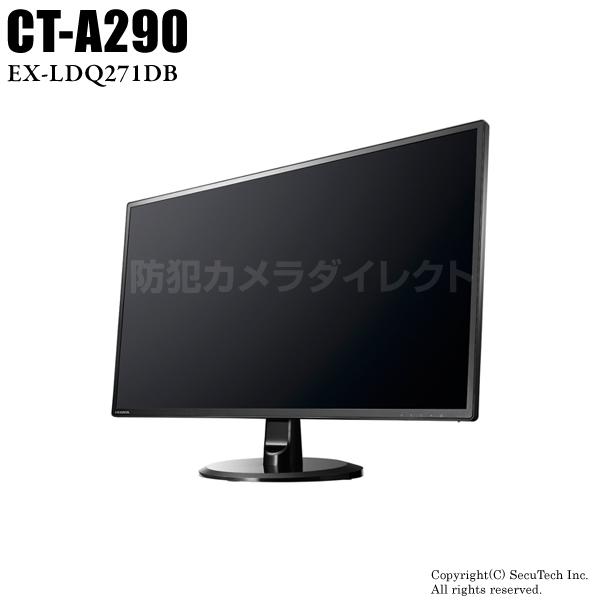 防犯カメラ IOデータ WQHD対応 27型ワイド液晶ディスプレイ(HDMI接続)(EX-LDQ271DB)【CT-A290】