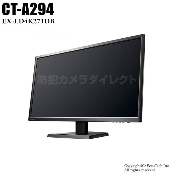 防犯カメラ IOデータ 4K対応 27型ワイド カラー液晶モニタ (HDMI/VGA接続)(EX-LD4K271DB)【CT-A294】