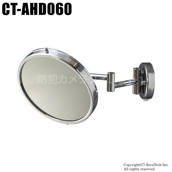 防犯カメラ・監視カメラ【CT-AHD060】130万画素 屋内用ルームミラー型 AHDカメラ(f=3.6mm)