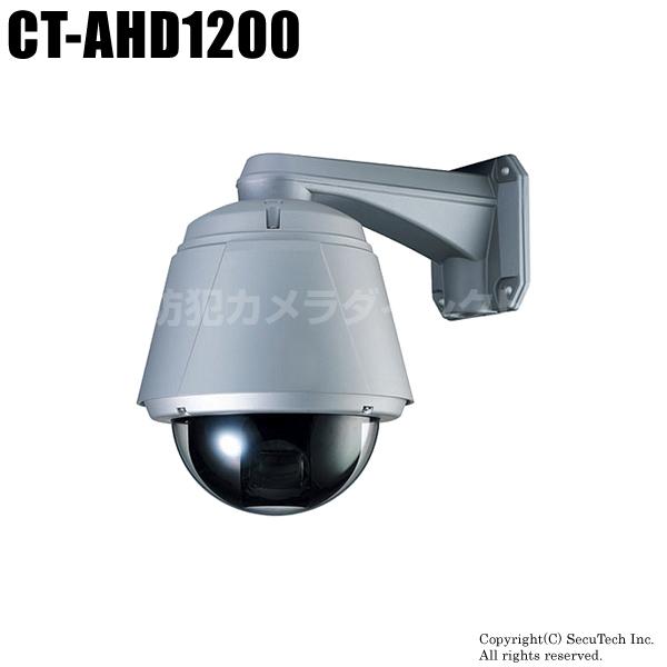 防犯カメラ 210万画素 フルHD 20倍光学ズーム スピードドームAHDカメラ(f=4.7~94mm)【CT-AHD1200】