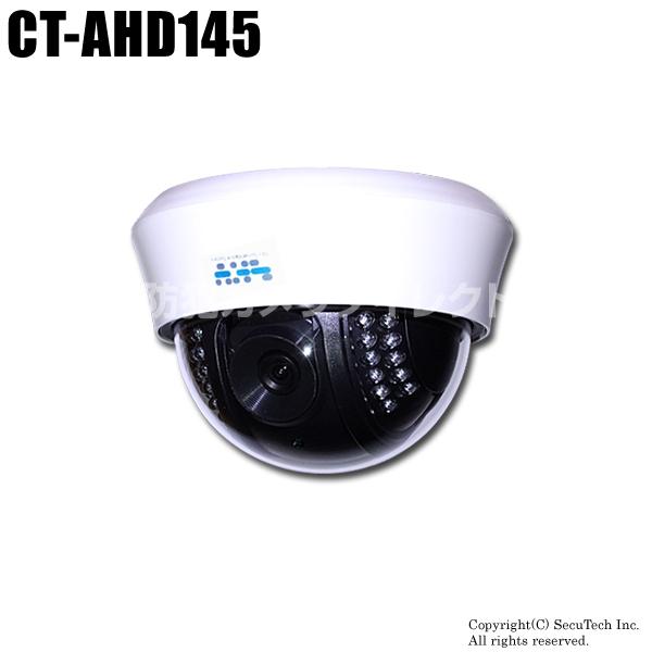 防犯カメラ 130万画素 屋内用 ドーム型 赤外線暗視 AHDカメラ(f=3.6mm)【CT-AHD145】