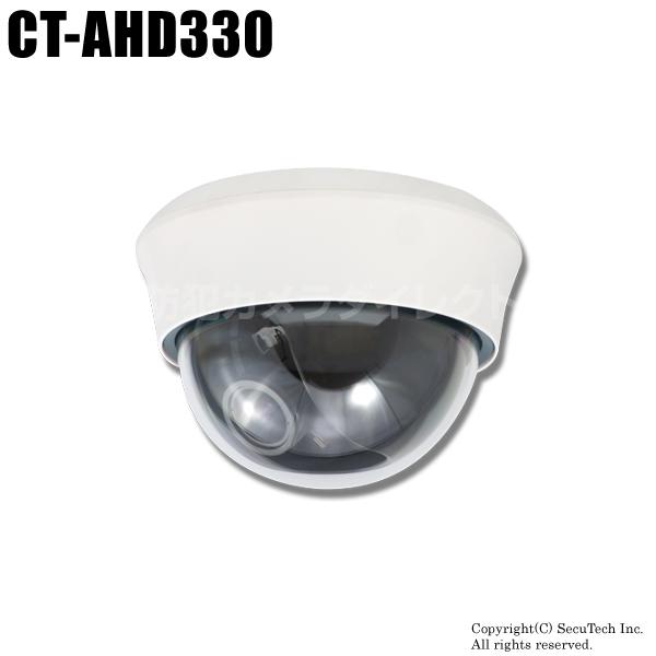 防犯カメラ・監視カメラ【CT-AHD330】210万画素フルHD 屋内用ドーム型VF AHDカメラ(f=2.8~12mm)