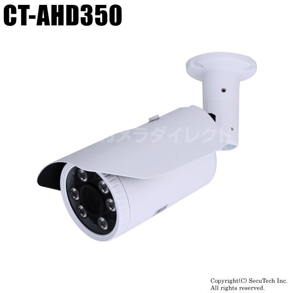 防犯カメラ 210万画素 フルHD 赤外線暗視 防雨VF AHDカメラ(f=2.8~12mm)【CT-AHD350】
