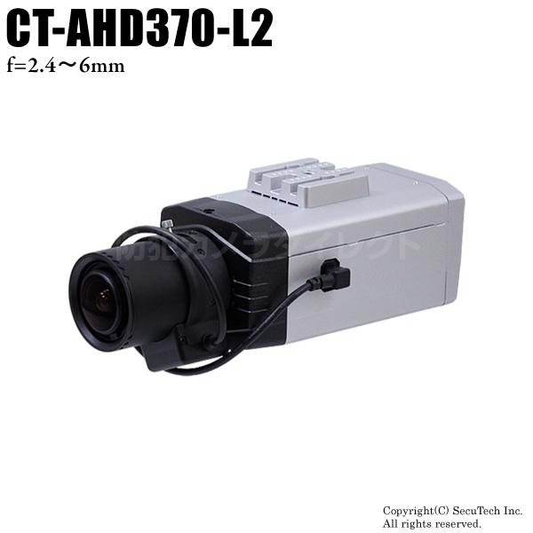 防犯カメラ・監視カメラ【CT-AHD370-L2】240万画素フルHD ワンケーブル対応 オートアイリス機能搭載 AHDカメラ(f=2.4~6mm メガピクセル対応広角レンズ付)