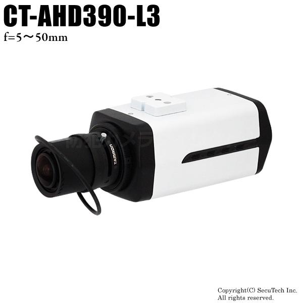 防犯カメラ・監視カメラ【CT-AHD390-L3】210万画素フルHD オートアイリス機能搭載 AHDカメラ(f=5~50mm メガピクセル対応望遠レンズ付)
