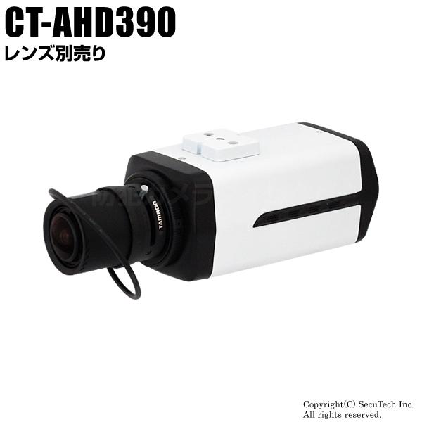 防犯カメラ 210万画素 フルHD AHDカメラ(レンズ別売)【CT-AHD390】