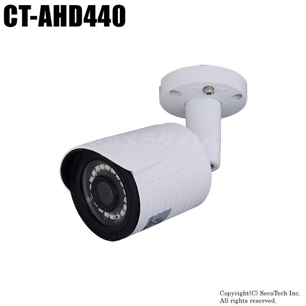 防犯カメラ 224万画素 赤外線暗視 防雨 AHDカメラ(f=3.6mm)【CT-AHD440】
