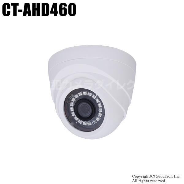 防犯カメラ 224万画素 屋内用 ドーム型 赤外線暗視 AHDカメラ(f=3.6mm)【CT-AHD460】