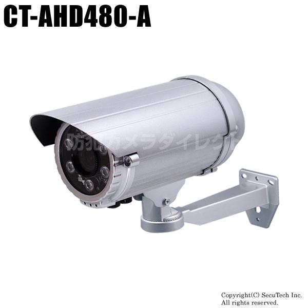 防犯カメラ・監視カメラ【CT-AHD480-A】210万画素 赤外線暗視 防雨VF AHDカメラ(f=2.8~12mm)と壁面ブラケット(シルバー)セット