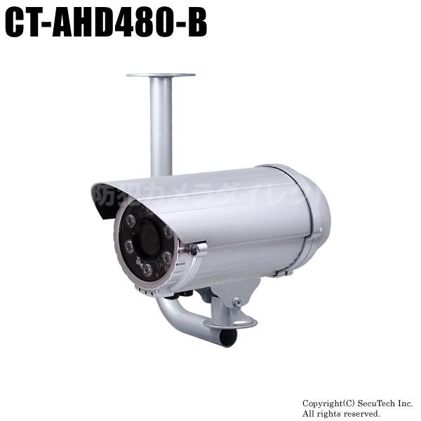 防犯カメラ・監視カメラ【CT-AHD480-B】210万画素 赤外線暗視 防雨VF AHDカメラ(f=2.8~12mm)とL型ブラケット(シルバー)セット