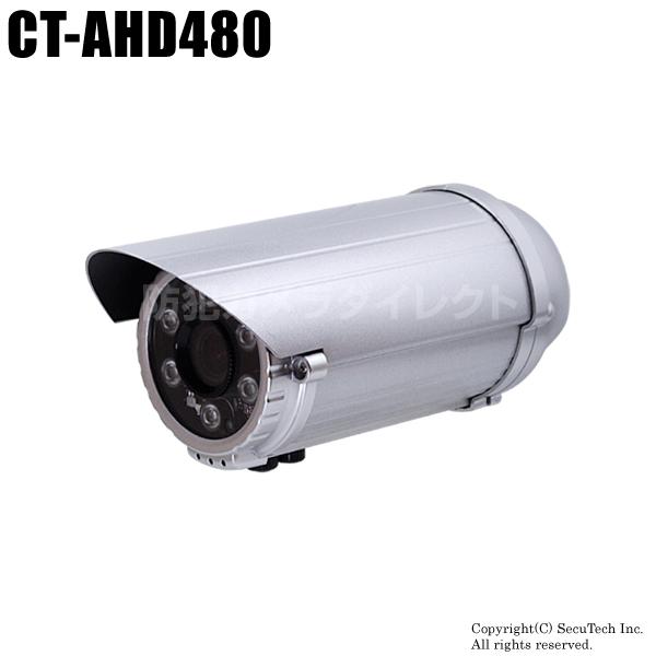 防犯カメラ 210万画素 赤外線暗視 防雨VF AHDカメラ(f=2.8~12mm)※取付ブラケット別売【CT-AHD480】