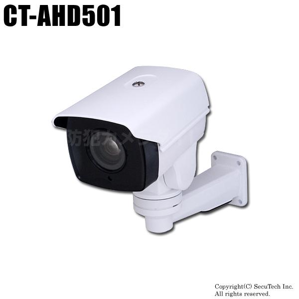 防犯カメラ 220万画素 フルHD 10倍光学ズーム PTZ(パンチルトズーム) 赤外線暗視防雨 AHDカメラ(f=5~50mm)【CT-AHD501】
