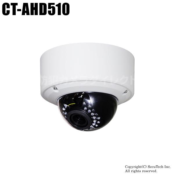 防犯カメラ・監視カメラ【CT-AHD510】210万画素フルHD 電動ズーム オートフォーカス 赤外線暗視防雨ドーム型 AHDカメラ(f=2.8~12mm)