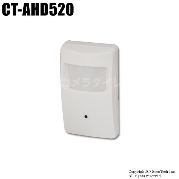 防犯カメラ 監視カメラ 210万画素 フルHD 屋内用人感センサー型 AHDカメラ(f=3.6mm)