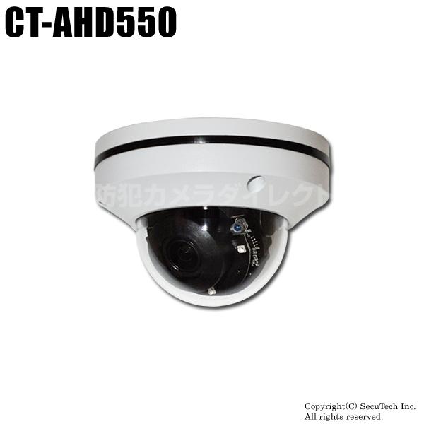 防犯カメラ・監視カメラ【CT-AHD550】210万画素フルHD 電動ズーム 左右上下操作可 PTZドーム AHDカメラ(f=2.8~8.0mm)