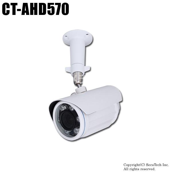 防犯カメラ・監視カメラ【CT-AHD570】220万画素 フルHD 電動ズーム オートフォーカス 赤外線防雨型 AHDカメラ(f=3.0~10.5mm)