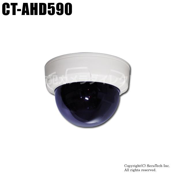 防犯カメラ 210万画素 フルHD スモークドームカバー AHDカメラ(f=2.8mm)【CT-AHD590】