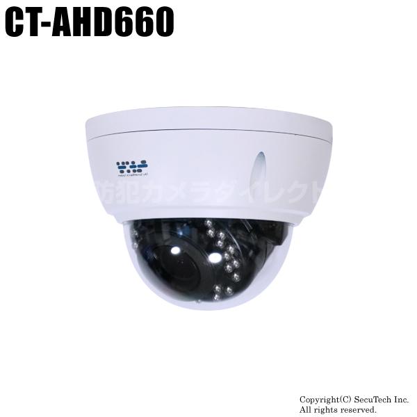 防犯カメラ 400万画素 防雨 赤外線暗視 耐衝撃VFドーム (f=2.8~12mm)【CT-AHD660】