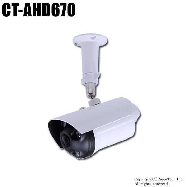 防犯カメラ 220万画素 防雨 パノラマ 超広角撮影 暗視カメラ(f=1.8mm 魚眼)【CT-AHD670】