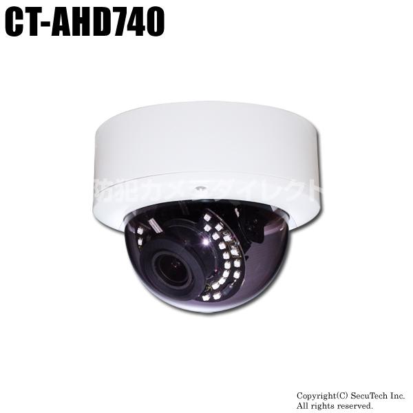 防犯カメラ 240万画素 フルHD ワンケーブル対応 屋内ドーム型赤外線暗視VF AHDカメラ(f=2.8~12mm)【CT-AHD740】