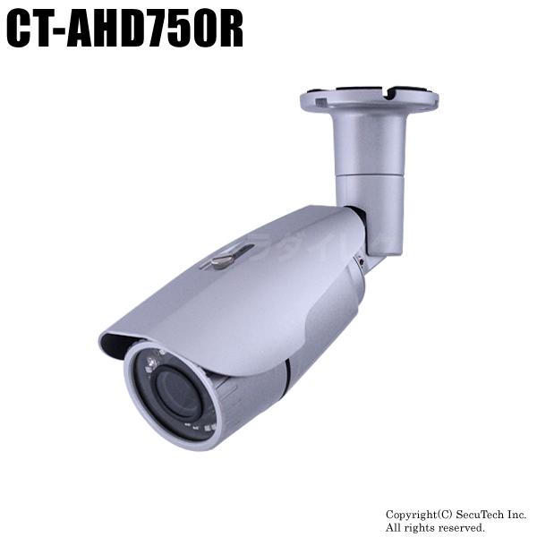防犯カメラ・監視カメラ【CT-AHD750R】220万画素フルHD ワンケーブル対応 赤外線暗視防雨VF AHDカメラ(f=2.7~12mm)